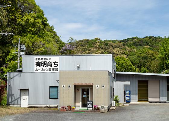 自社工場の写真